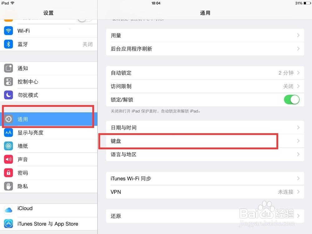 1.在已联网的iPad登录APP Store,输入百度输入法搜索下载安装。很快就可以在桌面上看到我们熟悉的百度输入法图标了。  2.点击桌面上的设置  3.在设置中下拉可以看到通用,点击通用选项。  4.在通用选项中,可以看到日期与时间、键盘、语言与地区等栏目内容。点击其中的键盘选项。  5.