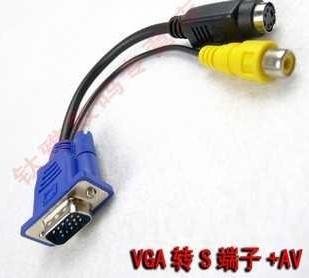 2,便携式vcd 转接线(av转成vga的) 液晶显示器(vga接口),这样连接不