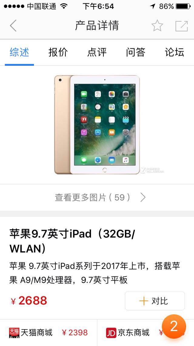 新的iPad 系统内存容量是多少。处理器核心是多少。