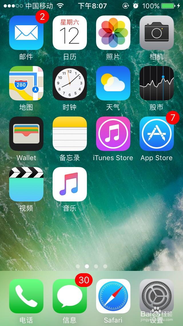1.桌面这个提示图标看着就不爽,我们先点开设置  2.设置页面下找到通知选项  3.通知页面找到app store选项  4.app store页面下将允许通知关闭即可  5.设置页面找到iTunes Store与App Store  6.iTunes Store与App Store页面下,将应用更新都关闭即可  7.能过第三方手机助手下载的应用是不需要更新的。