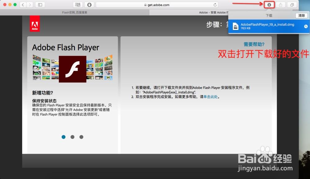 flash播放器版下载_苹果电脑mac os如何安装flash播放器