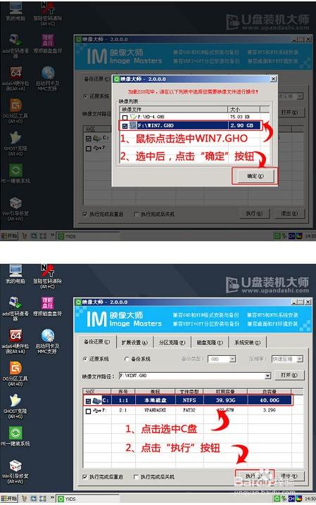 宏基u盘安装系统安装