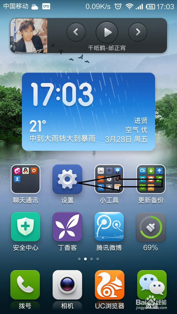 手机 解锁 小米2s怎样取消锁屏  工具/原料 小米2s手机 方法/步骤 1.
