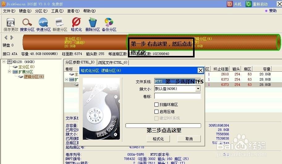 windows xp系统怎么安装为win7