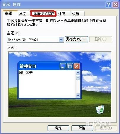 怎么把电脑设定待机密码