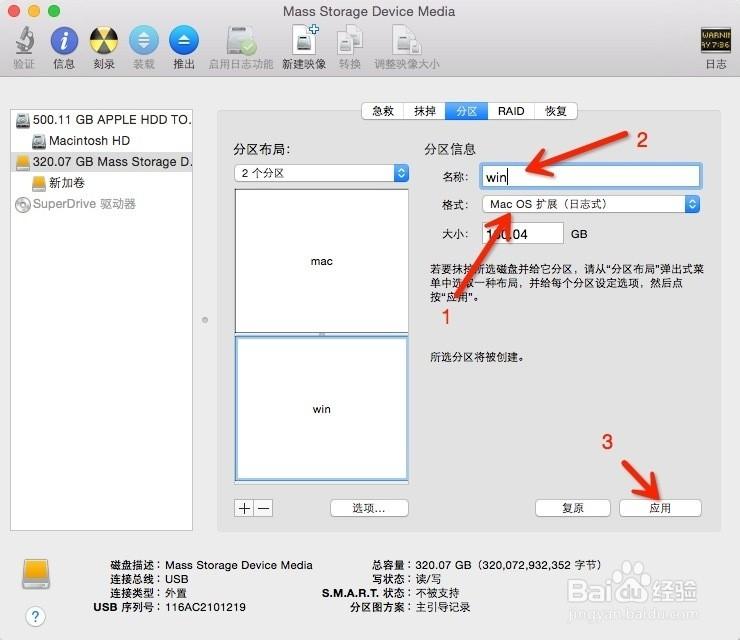 蘋果電腦(Mac)安裝Windows雙系統出現不能合并分區、不能讀取分區圖處理方法
