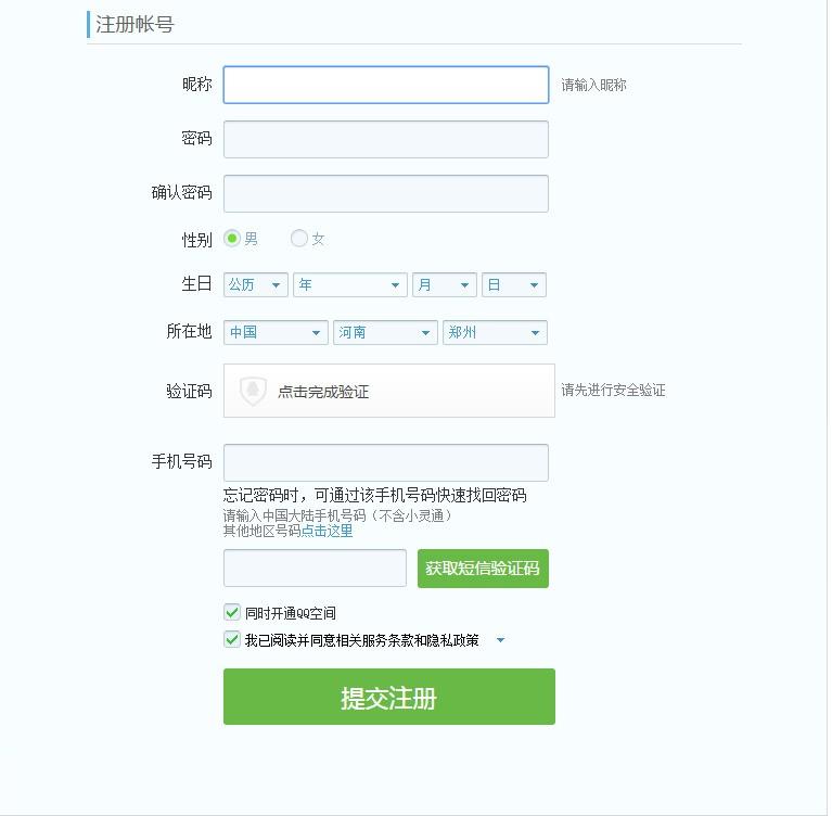 通过手机号码注册:填写用户资料,点击
