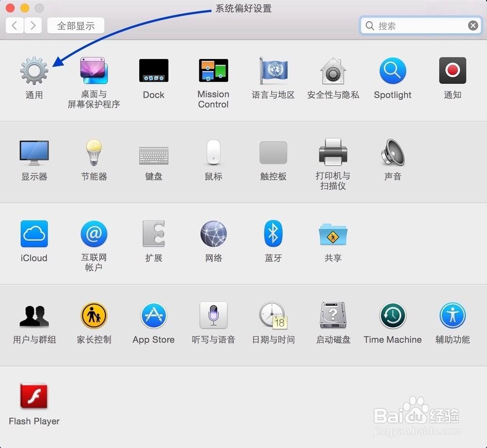 mac电脑怎么设置默认网页浏览器