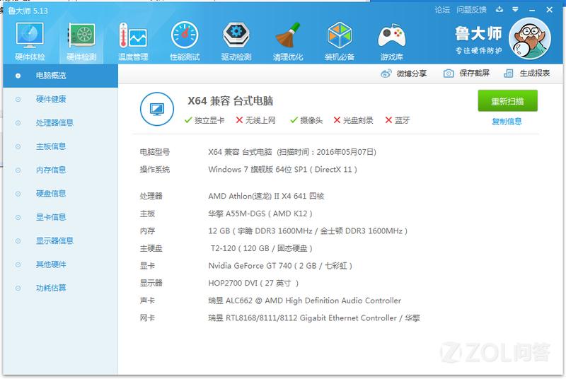电脑型号 X64 兼容 台式电脑  (扫描时间:2016年05月07日) ...